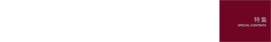 会社 オルガノ 株式